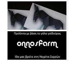 "Onnos Farm "" Προϊόντα με βάση το γάλα γαϊδούρας"""