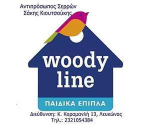"""Παιδικά Έπιπλα """" Woody Line"""""""